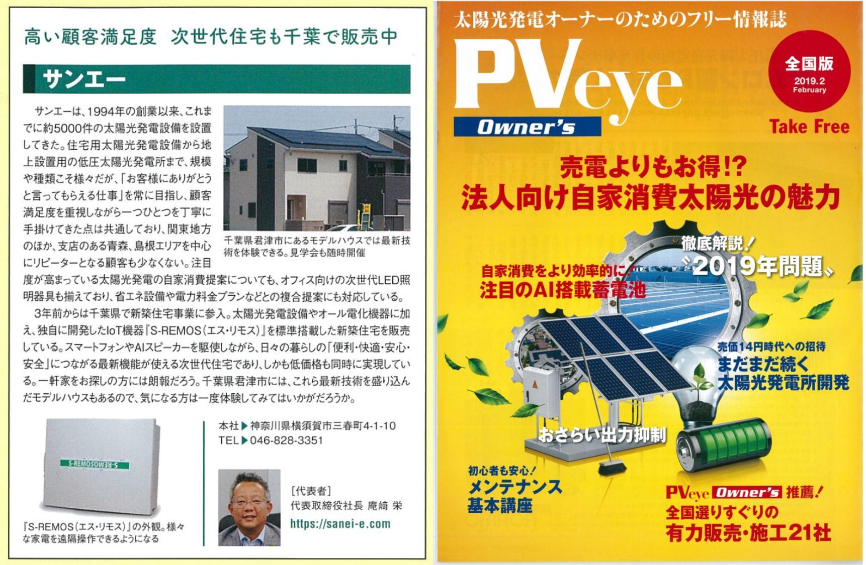 PVeye-2