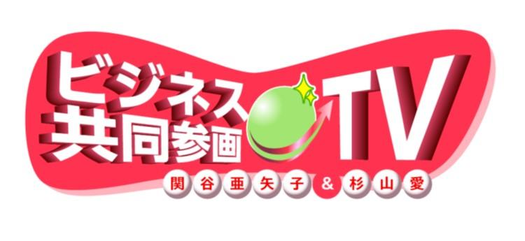 ビジネス共同参画TVロゴ